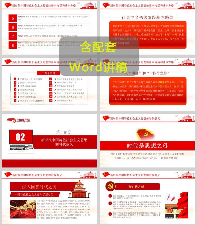 深入领会新时代中国特色社会主义思想微党课PPT模板含讲稿