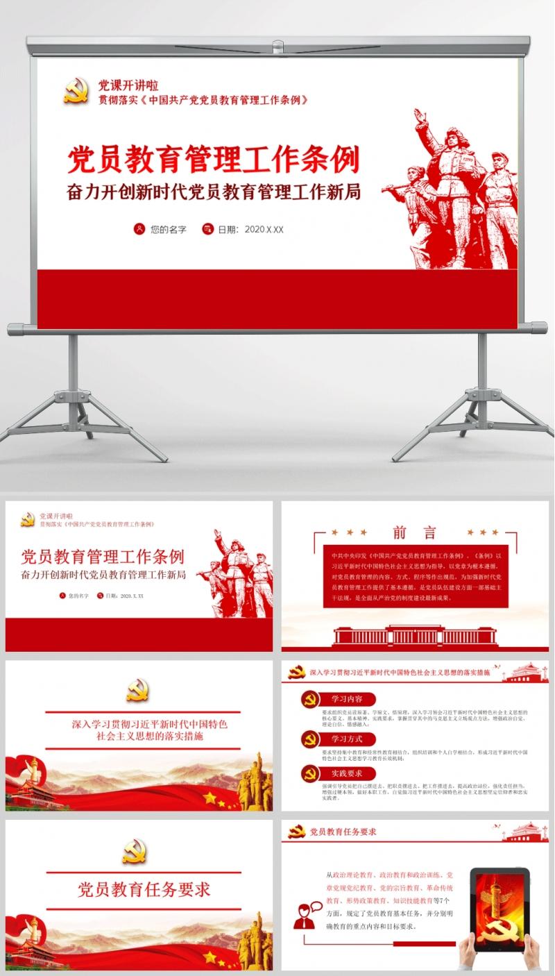 贯彻落实《中国共产党党员教育管理工作条例》微党课PPT模板含讲稿