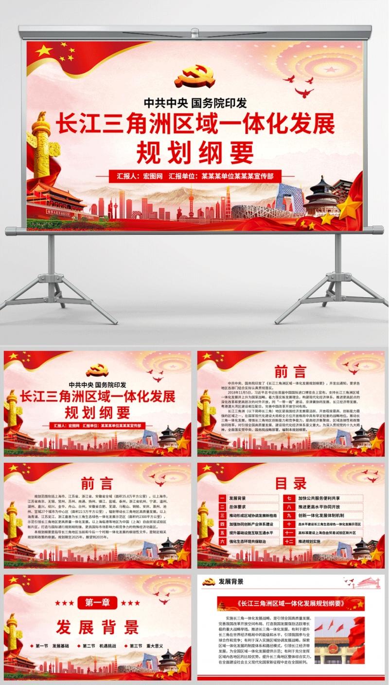 中共中央国务院印发 长江三角洲区域一体化发展规划纲要PPT模板及讲稿