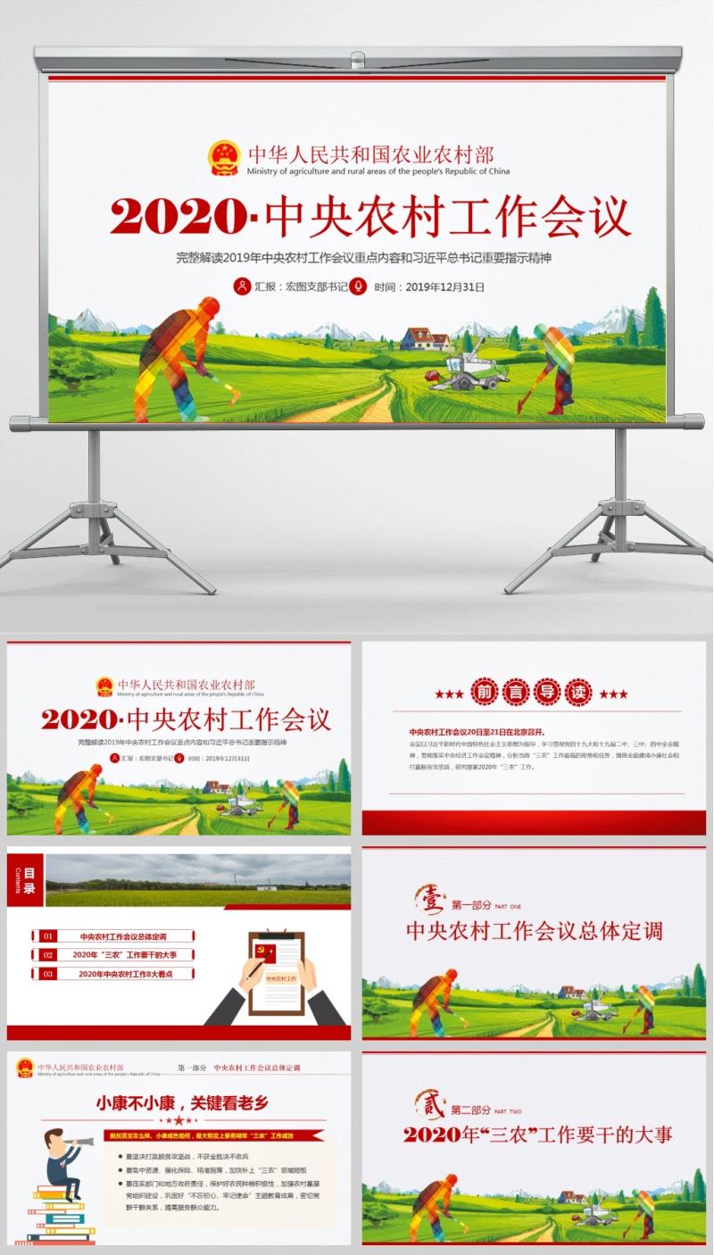 2020・中央农村工作会议党课PPT及讲稿