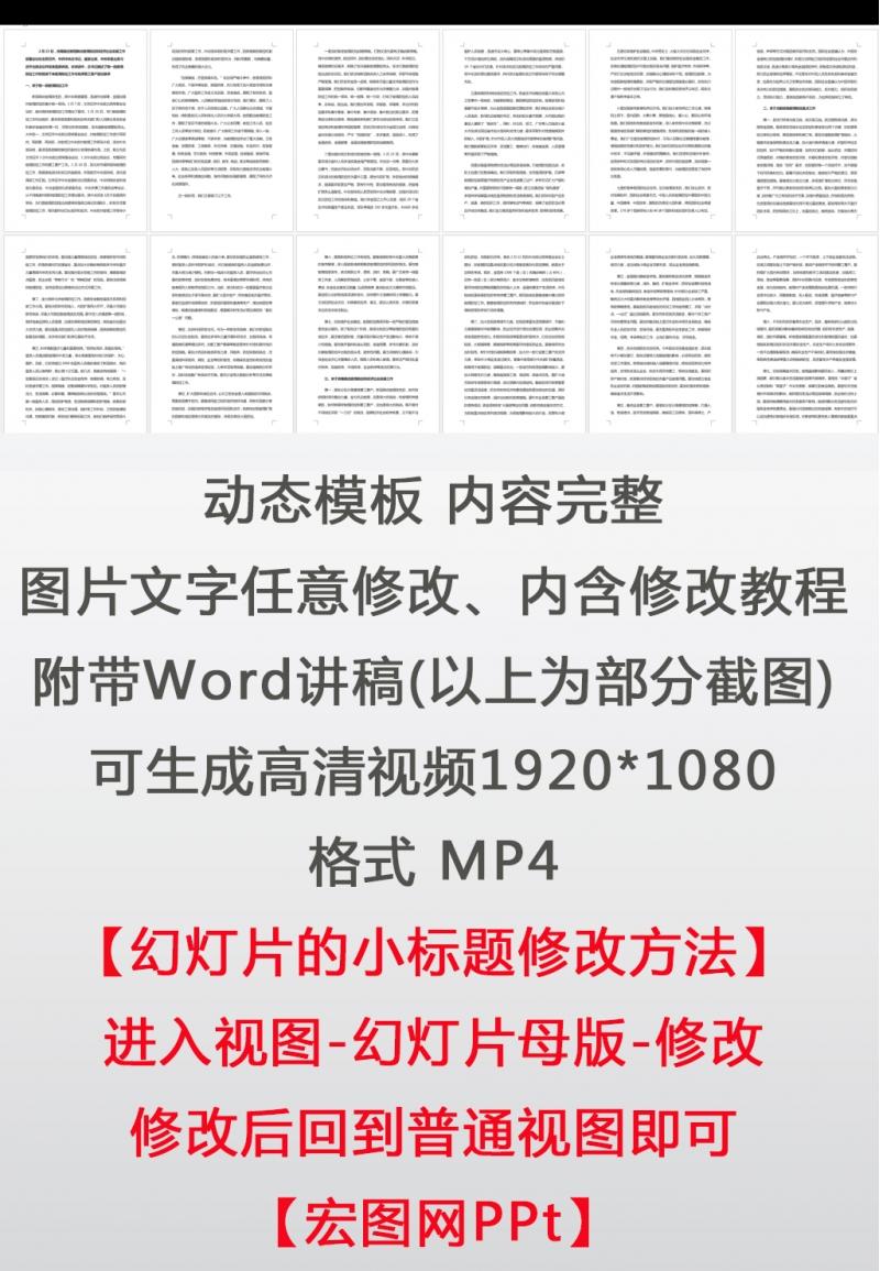 基层党建述职述廉报告微党课PPT及讲稿
