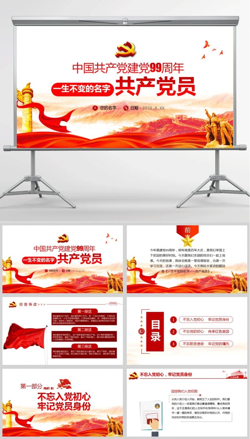 [中国共产党建党99周年PPT ]一生不变的名字共产党员微党课PPT及讲稿