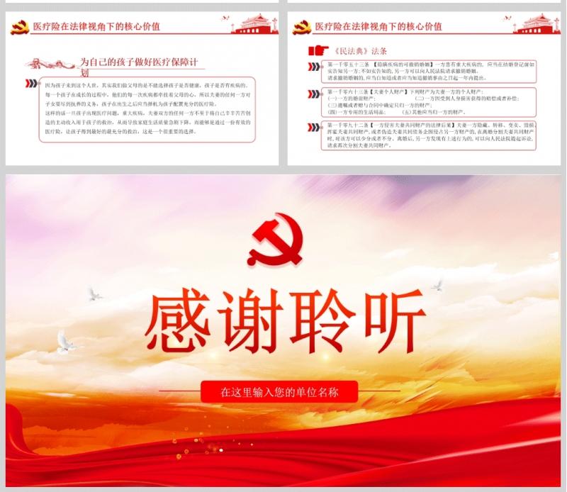 学习解读《中华人民共和国民法典》医疗险和民法典当中重要法条的关系PPT及讲稿