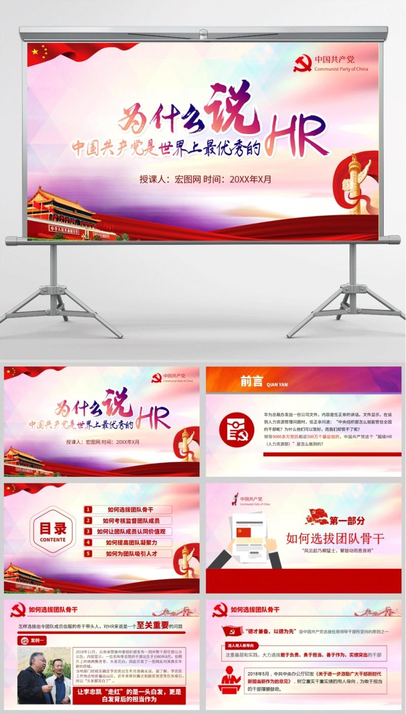 为什么说中国共产党是世界上最优秀的HR微党课PPT及讲稿