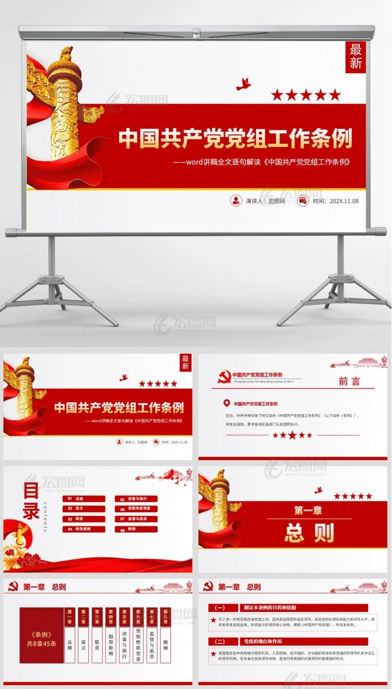中国共产党党组工作条例全文逐句解读PPT含讲稿