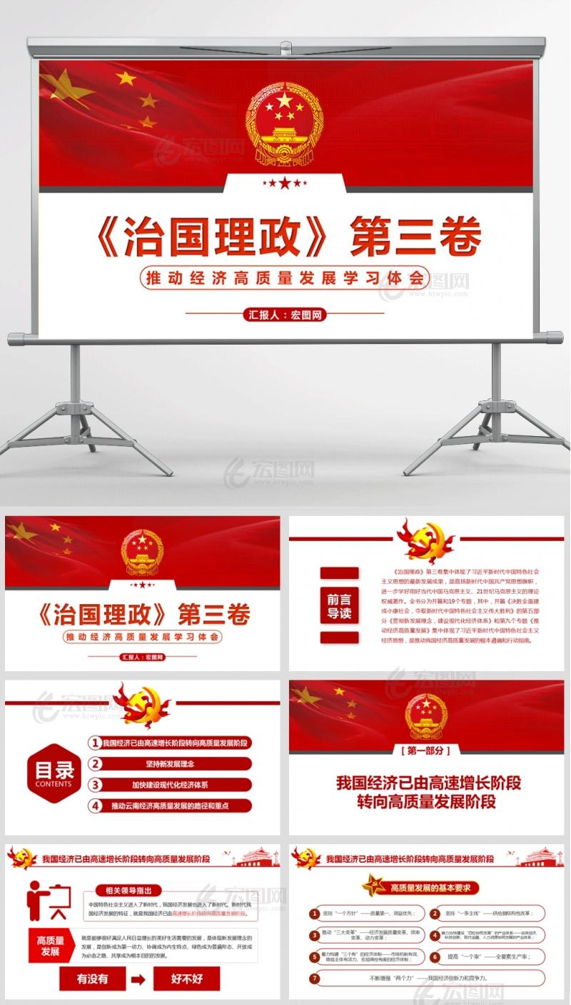 《治国理政》第三卷推动经济高质量发展学习体会PPT及演讲稿