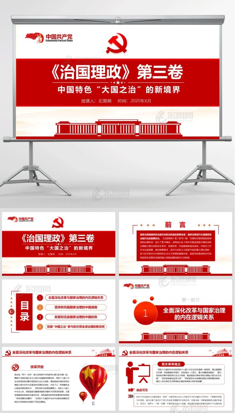 """《治国理政》第三卷中国特色""""大国之治""""的新境界PPT"""