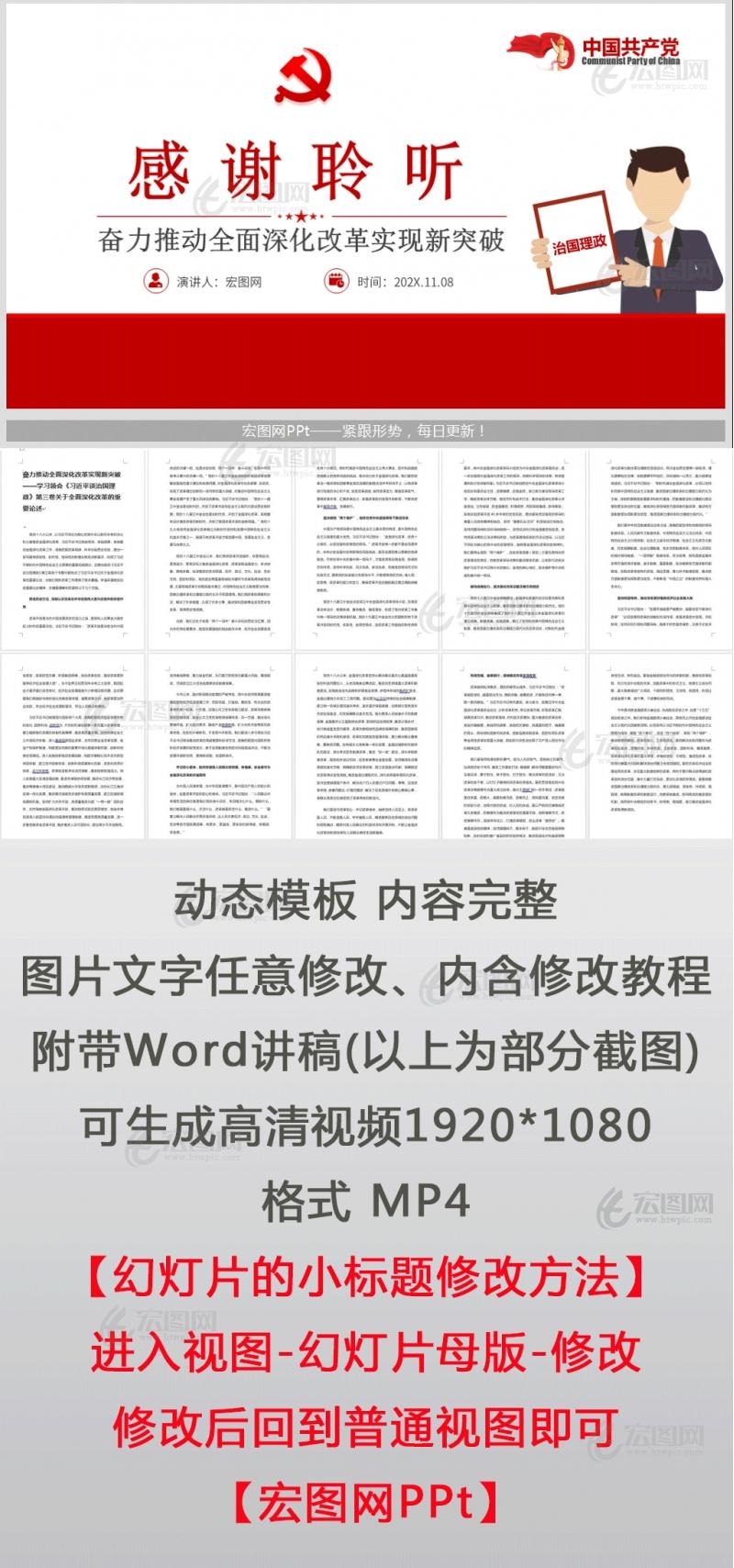 《治国理政》第三卷奋力推动全面深化改革实现新突破PPT