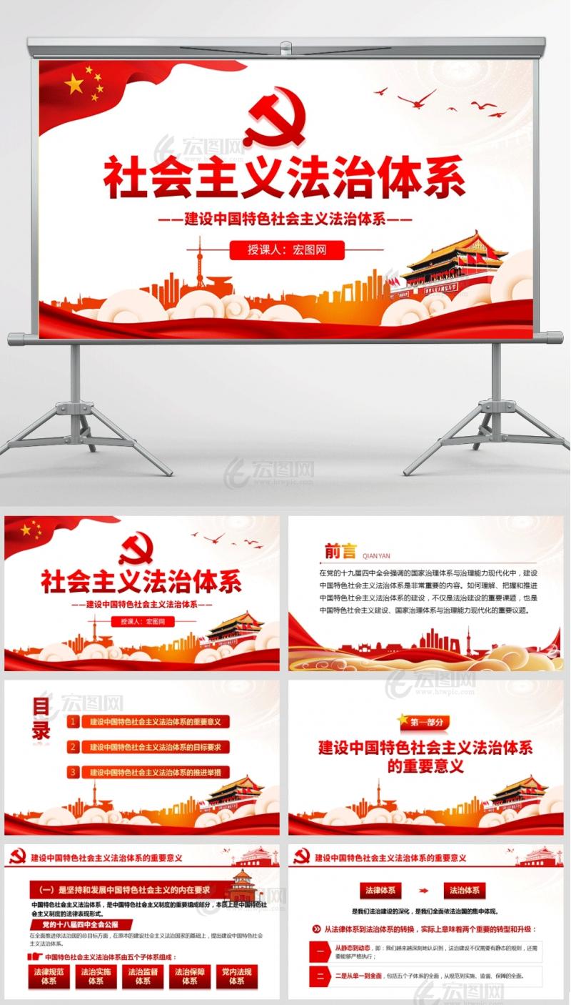 建设中国特色社会主义法治体系课件PPT及演讲稿