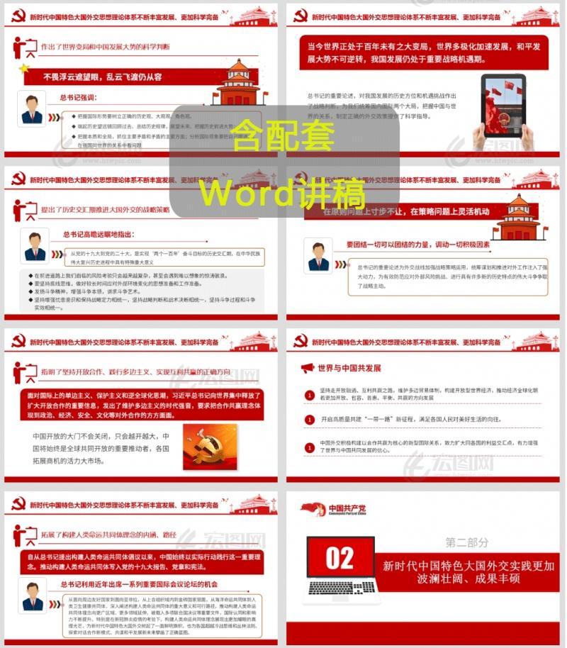 《治国理政》第三卷推进新时代中国特色大国外交的科学指南PPT