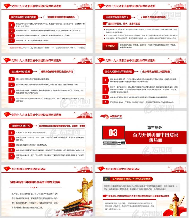 《治国理政》第三卷以生态文明思想引领美丽中国建设党课PPT