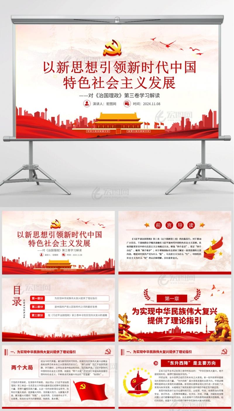 《治国理政》第三卷以新思想引领新时代中国特色社会主义发展党课讲稿PPT