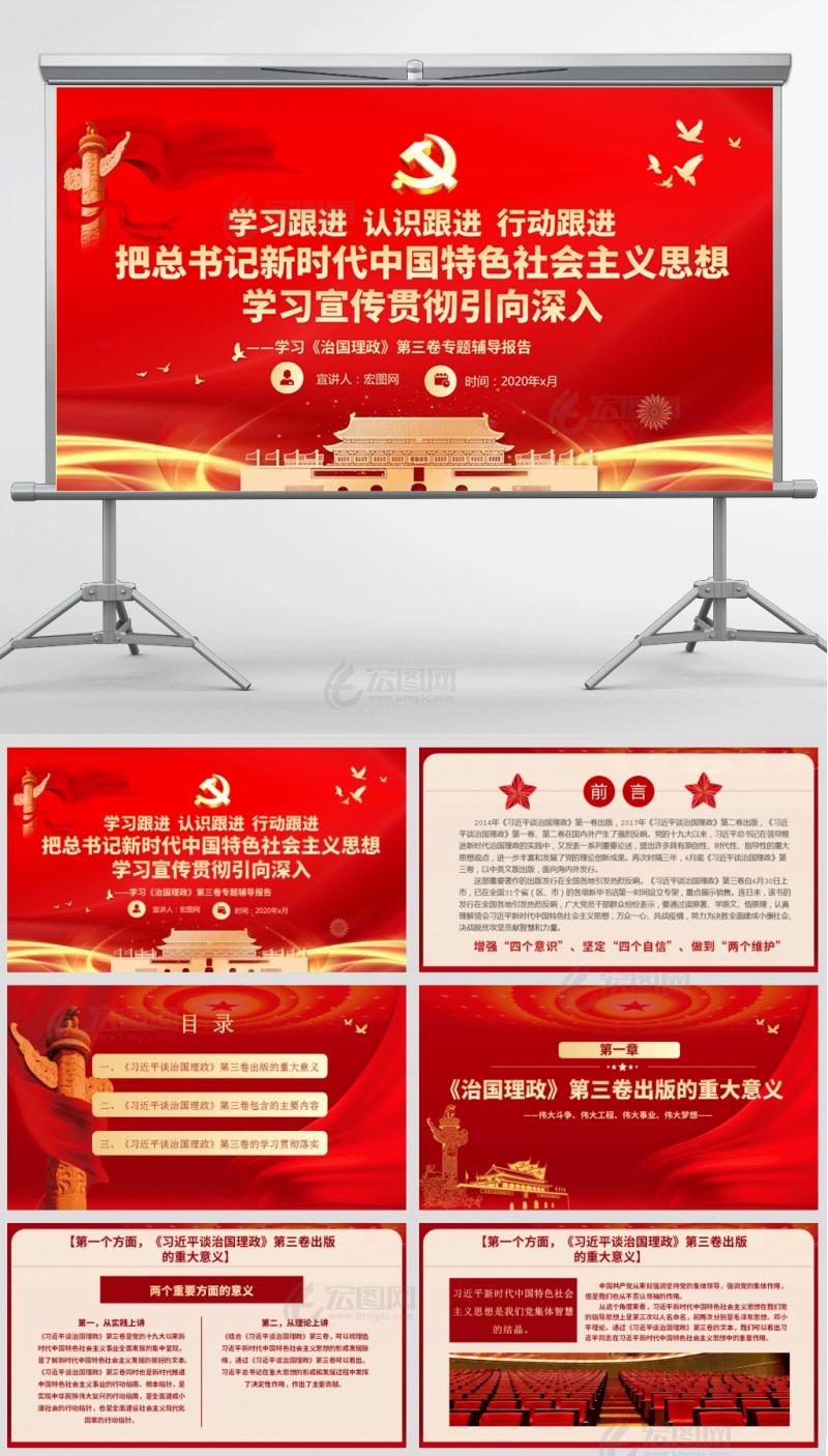 《治国理政》第三卷专题辅导报告把总书记新时代中国特色社会主义思想 学习宣传贯彻引向深入PPT