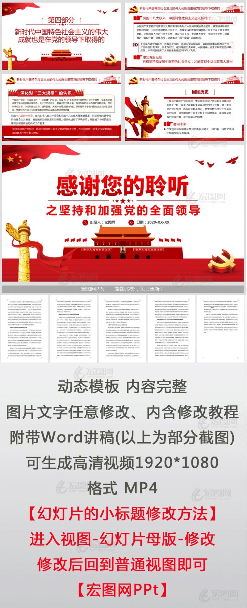 《治国理政》第三卷之坚持和加强党的全面领导微型党课讲稿PPT
