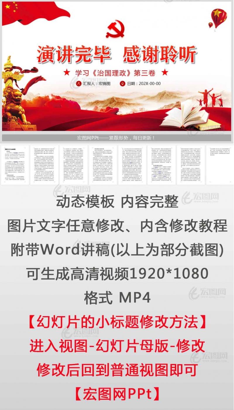 《治国理政》第三卷铸就中华文化新辉煌党课PPT模板