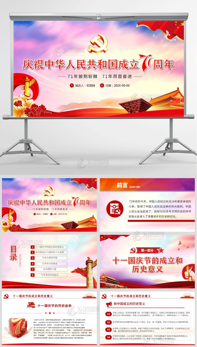 庆祝中华人民共和国成立71周年微党课PPT讲稿