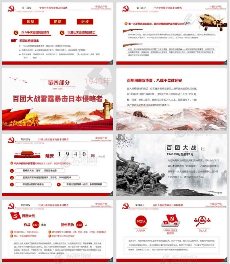 「党史国史PPT」2020年党团课专题1940中国希望在延安党课讲稿PPT