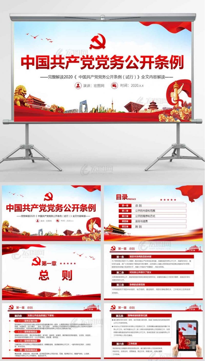 解读2020《 中国共产党党务公开条例(试行)》全文内容党课讲稿PPT