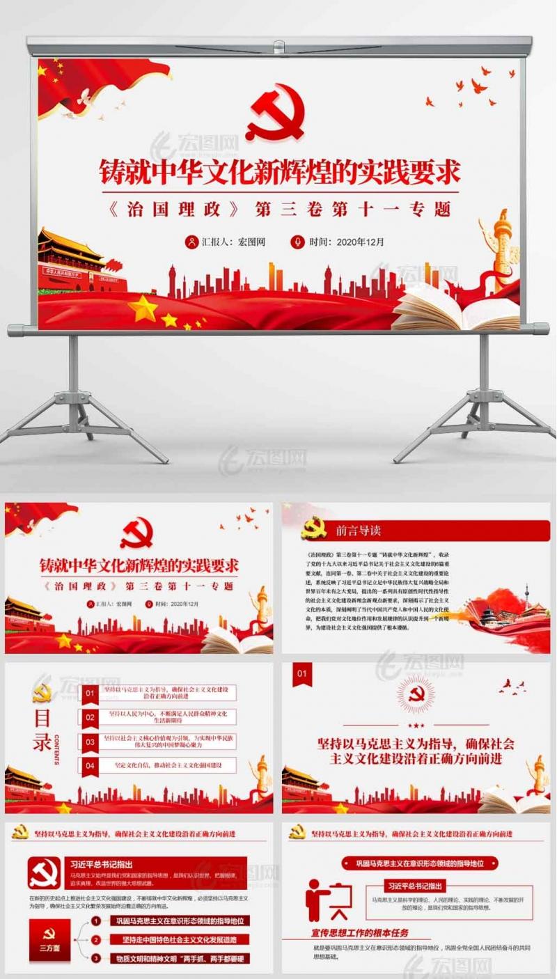 《治国理政》第三卷第十一专题铸就中华文化新辉煌的实践要求党课讲稿PPT