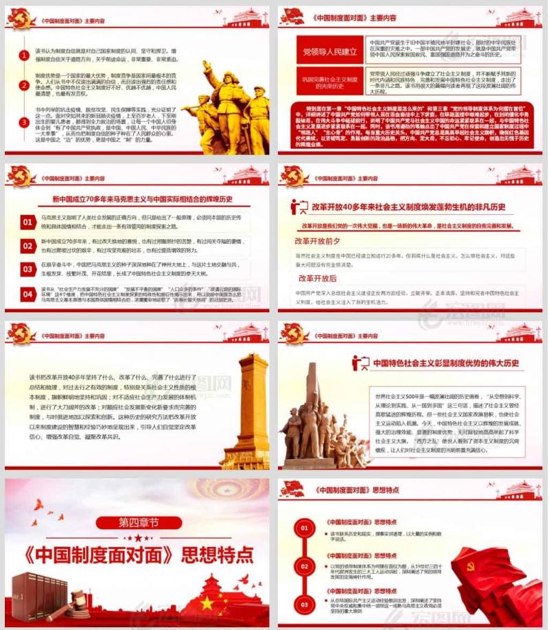 学习解读中共中央宣传部理论局编著的《中国制度面对面――理论热点面对面•2020》党课PPT