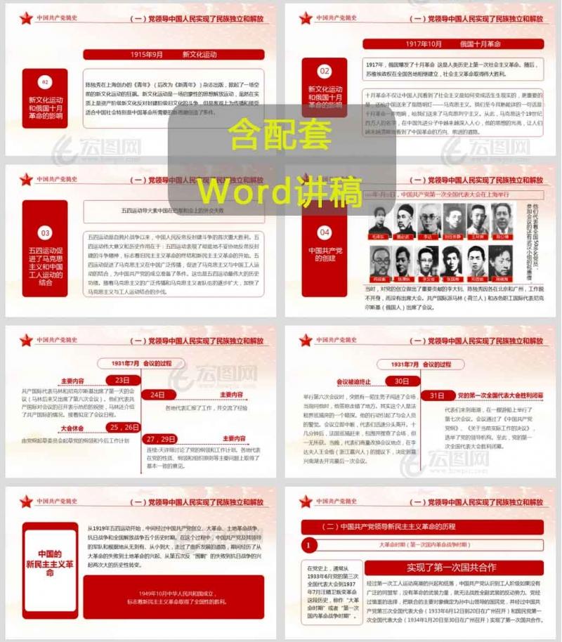 2021最新党课中国共产党简史授课辅导71建党节永远跟党走课件PPT