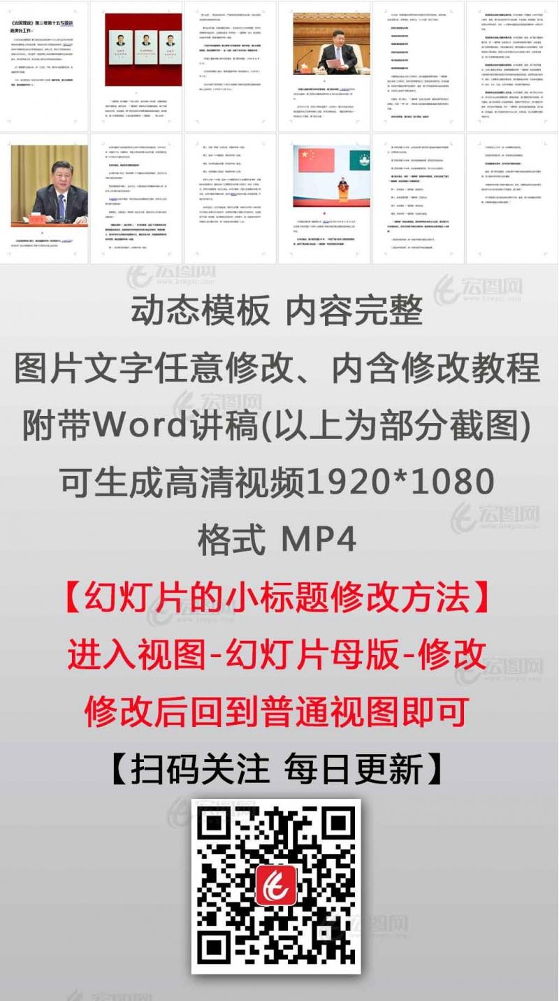 《治国理政》第三卷第十五专题谈港澳台工作党课PPT