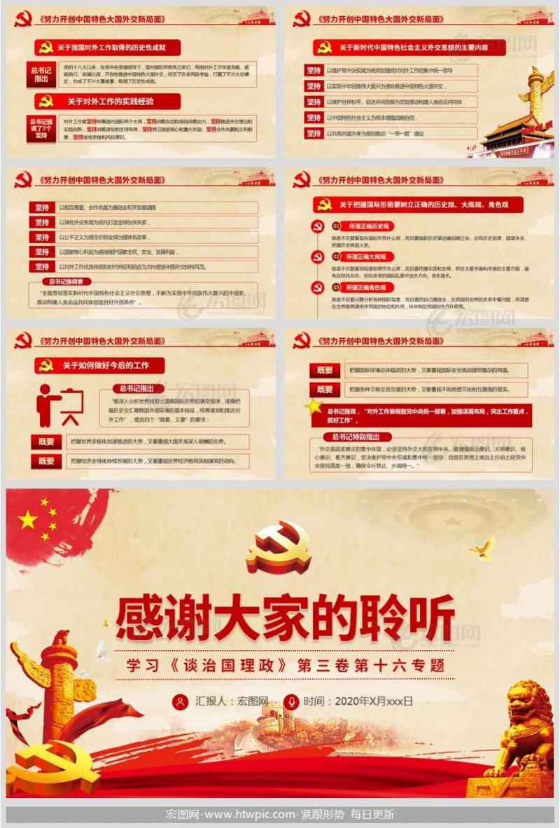 《谈治国理政》第三卷第十六专题深入推进中国特色大国外交党课讲稿PPT