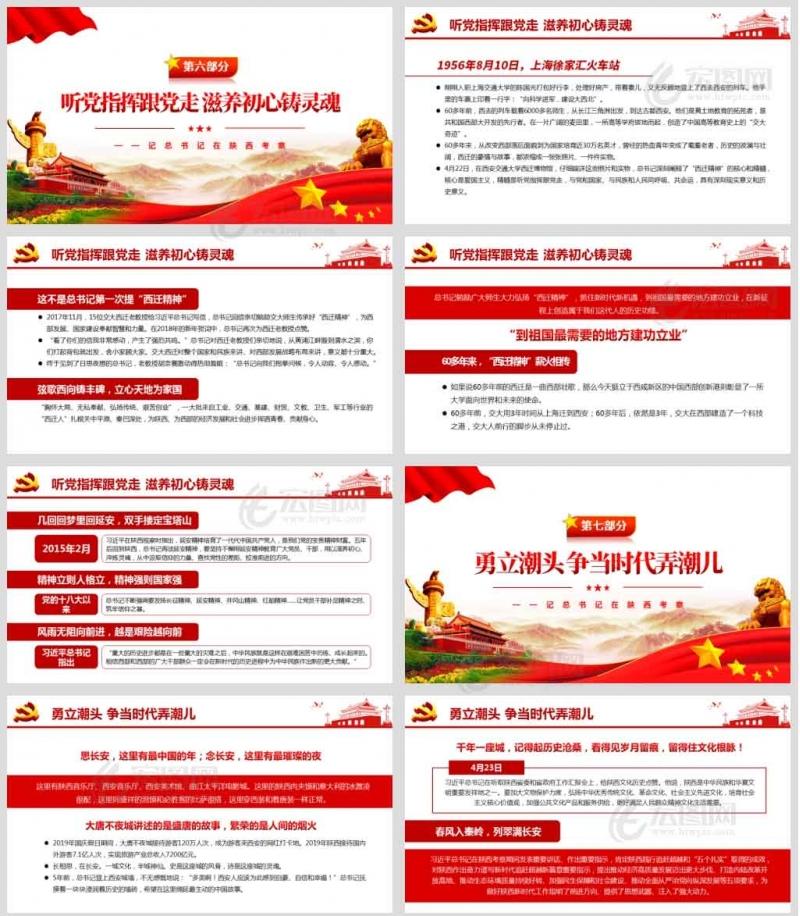 红船精神 直与天地争春回总书记在陕西考察党课课件PPT讲稿