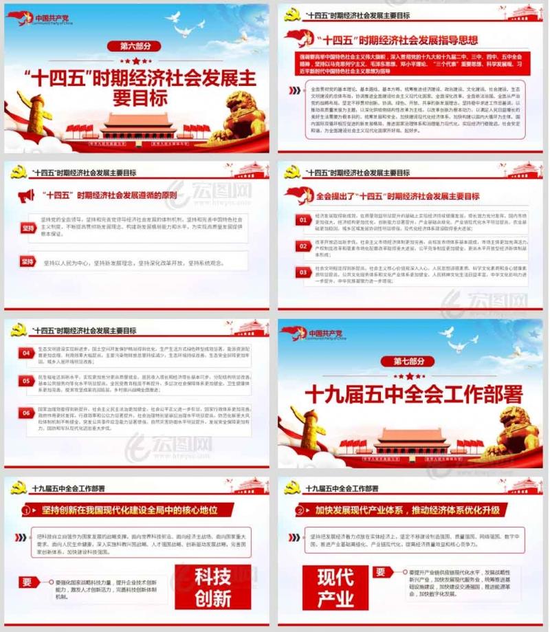 学习解读第十九届中央委员会第五次全体会议公报党课课件PPT