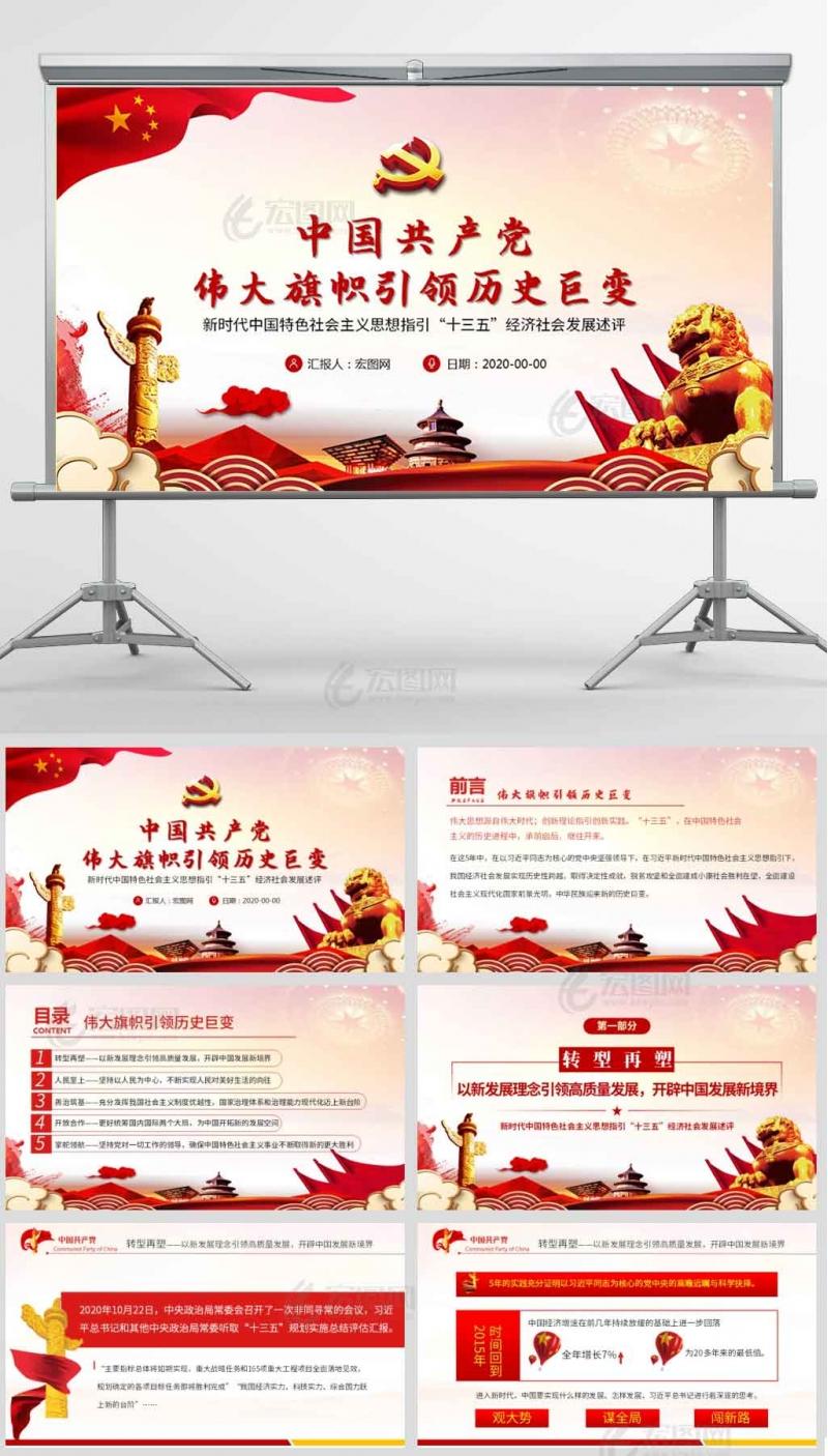 """新时代中国特色社会主义思想指引""""十三五""""经济社会发展述评党课课件PPT及讲稿"""