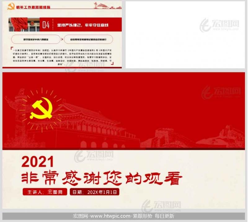 2020-2021年公司企业党委抓基层党建工作述职报告党课课件PPT及讲稿