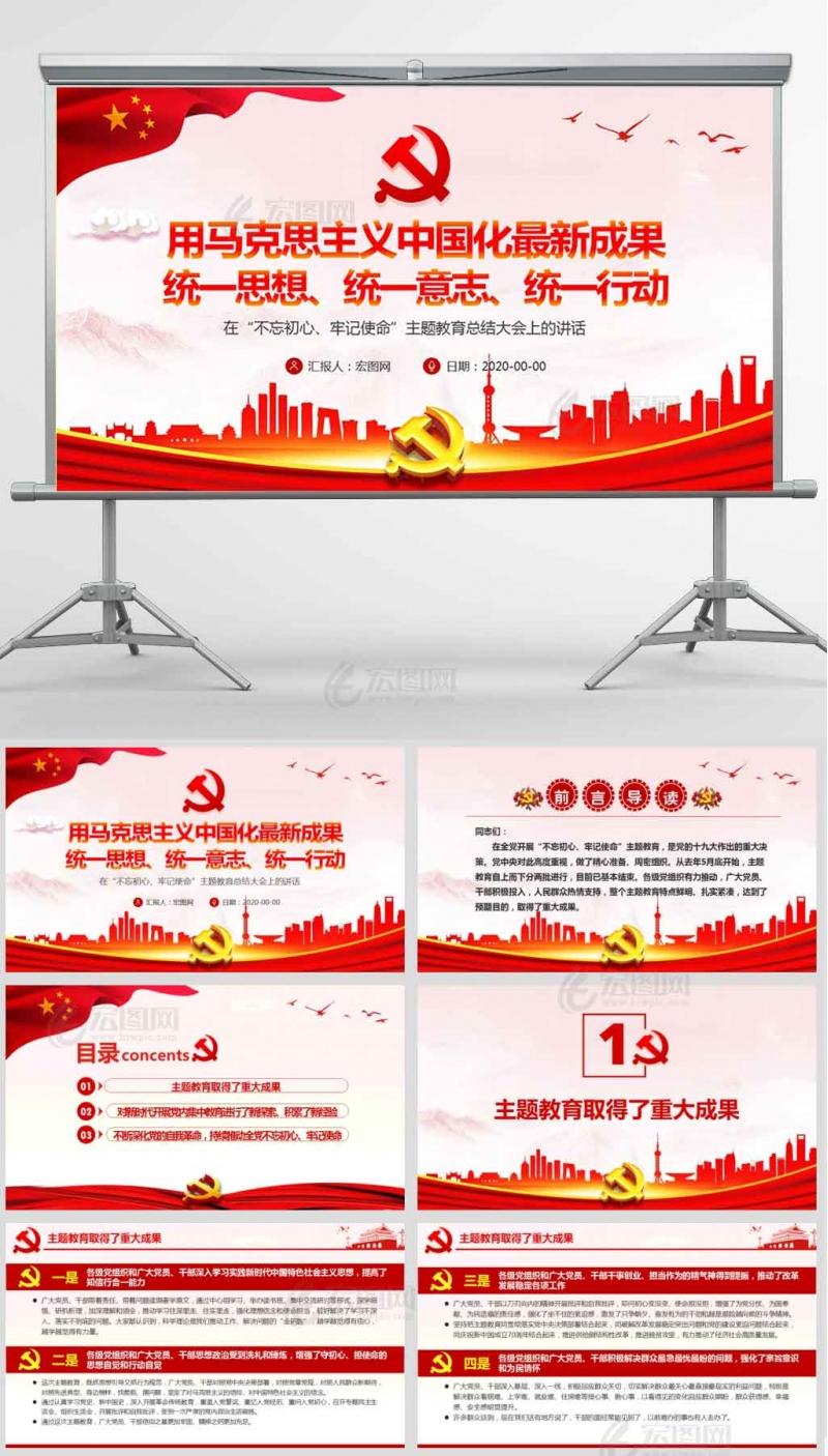 """用马克思主义中国化最新成果在""""不忘初心、牢记使命""""主题教育总结大会上的讲话课件PPT"""
