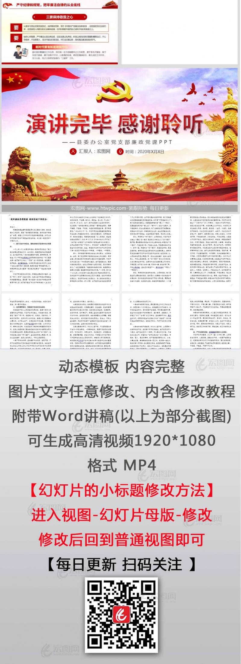 2020年县委办公室党支部廉政党课PPT及演讲稿