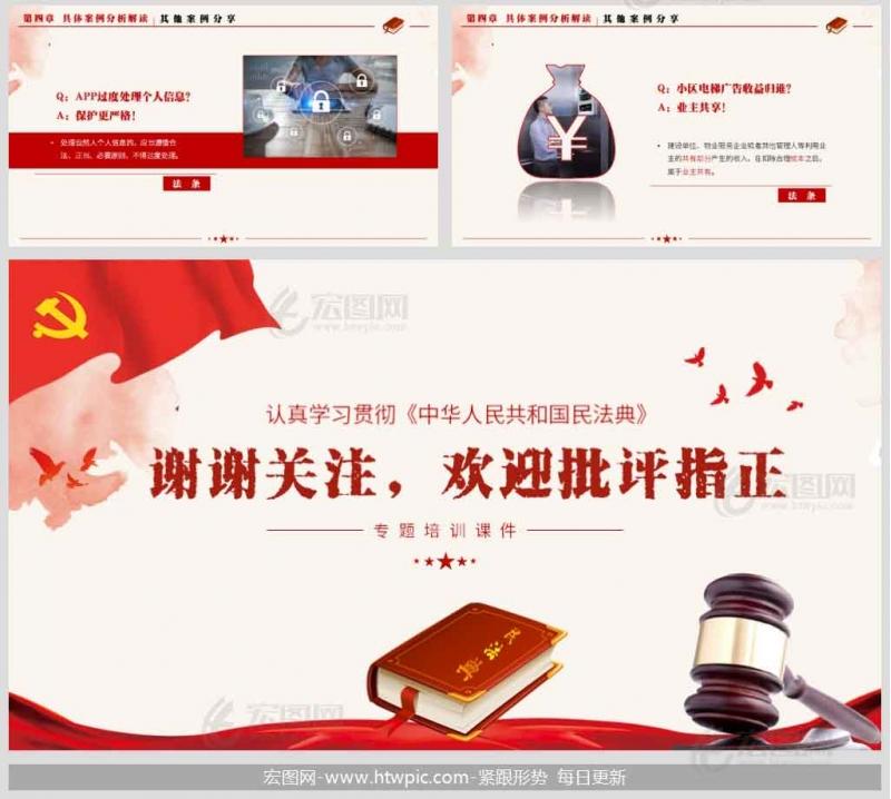 民法典案例解读党课PPT专题培训课件含演讲稿