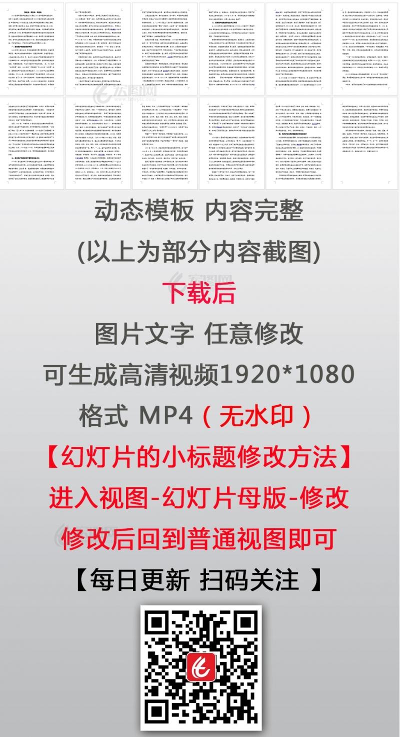 庆祝共产党成立100周年学党史 颂党恩 跟党走主题党课课件PPT讲稿
