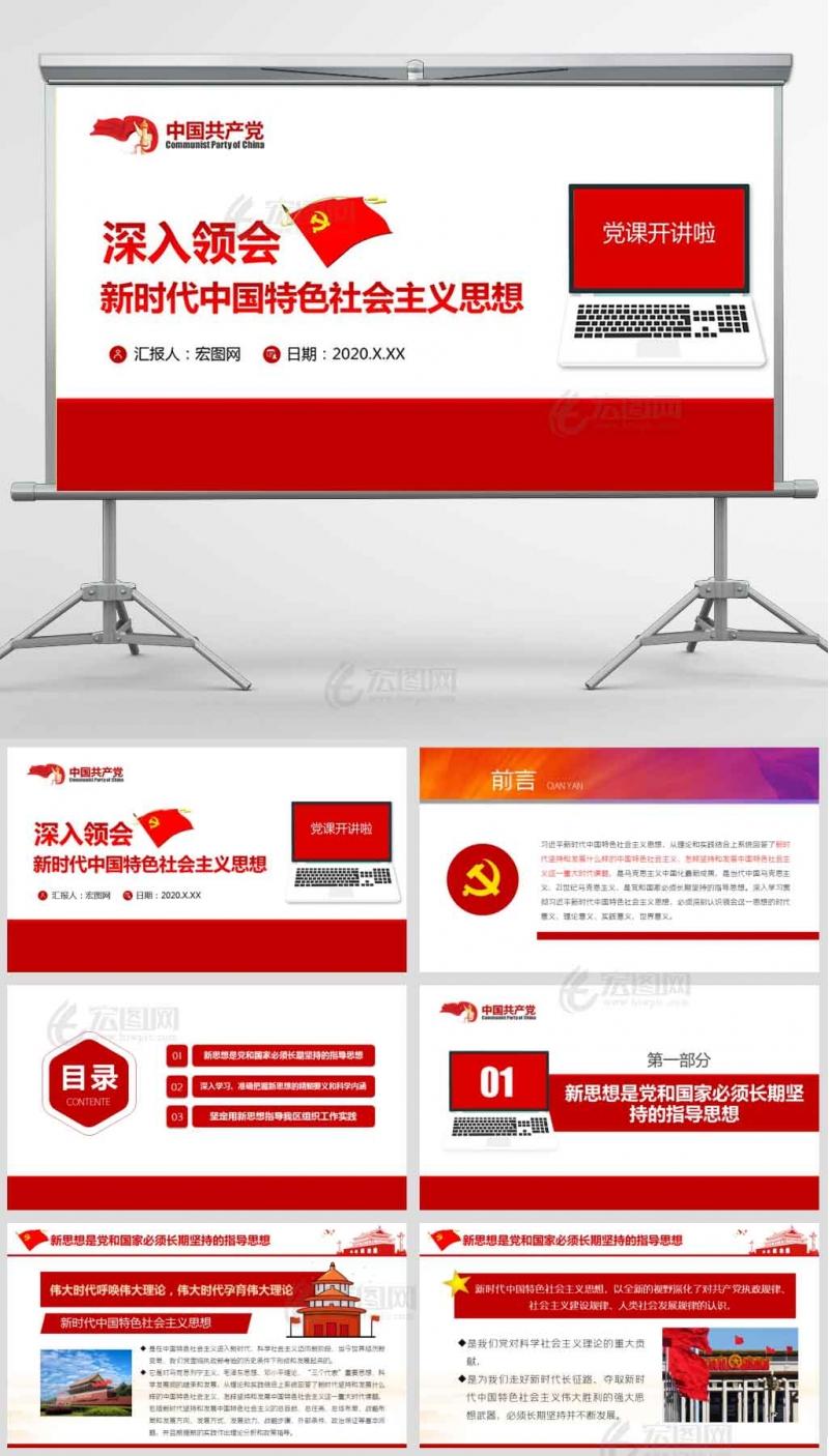深入领会新时代中国特色社会主义思想党课讲稿PPT