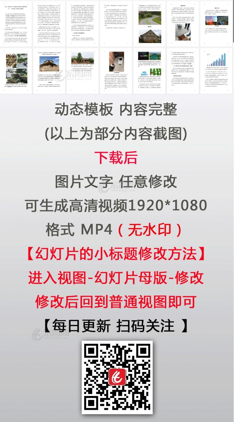 """""""十四五""""规划 2035年远景目标勾勒 生态文明建设新目标十九届五中全会精神PPT"""
