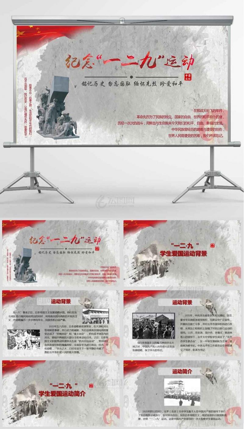 纪念129运动铭记历史勿忘国耻缅怀先烈珍爱和平课件讲稿PPT