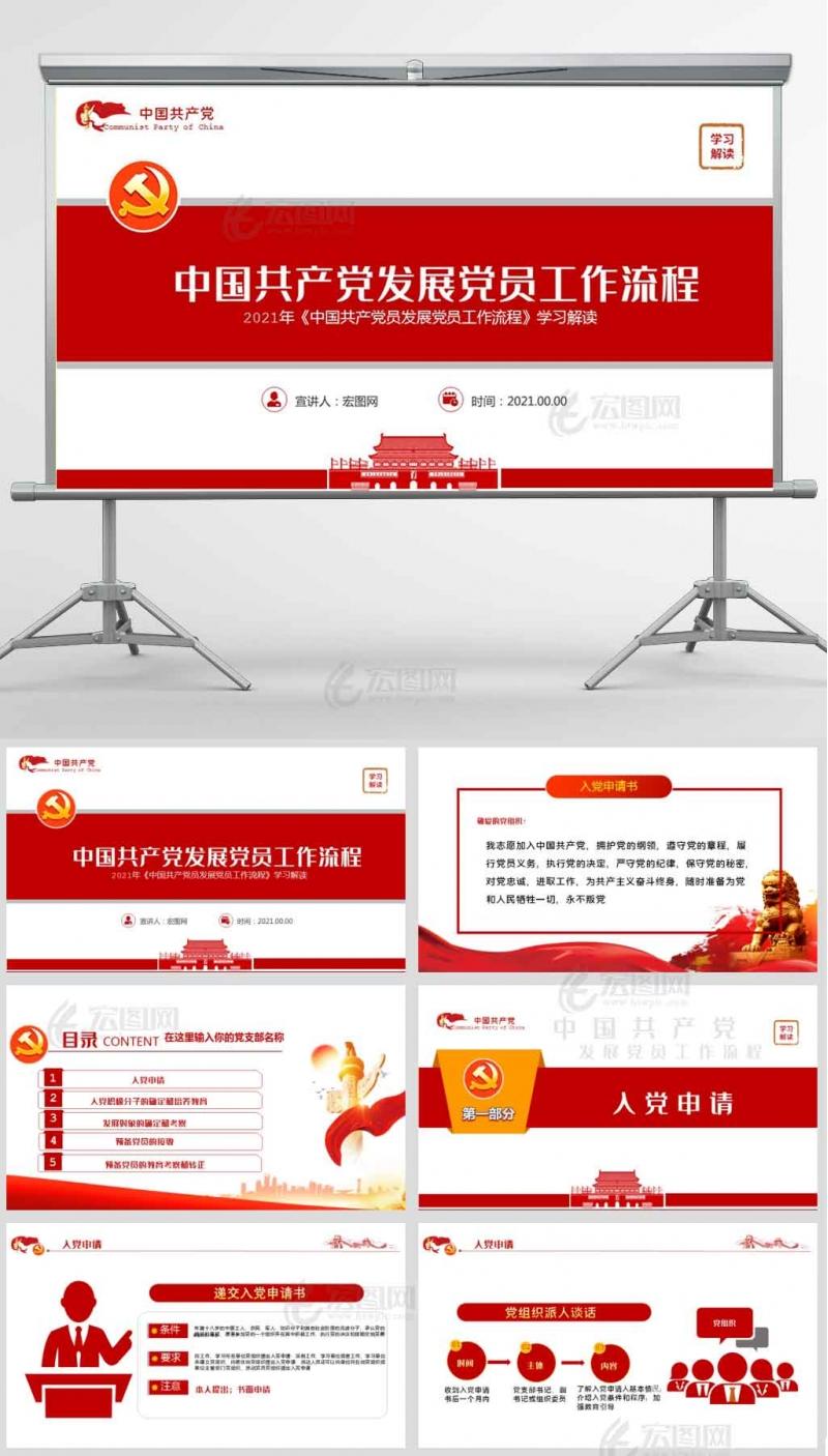 2021年《中国共产党员发展党员工作流程》学习解读课件PPT讲稿