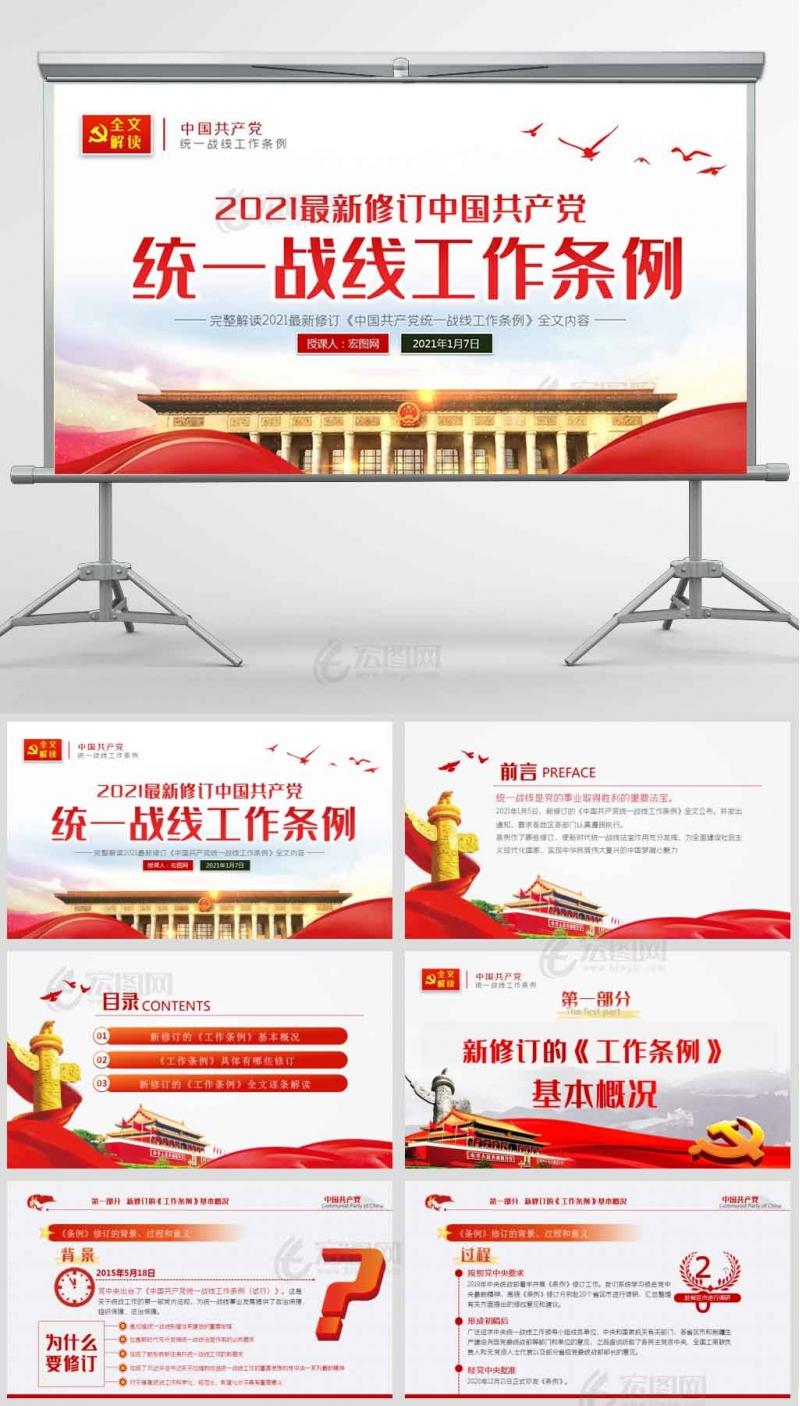 2021最新修订中国共产党统一战线工作条例PPT课件
