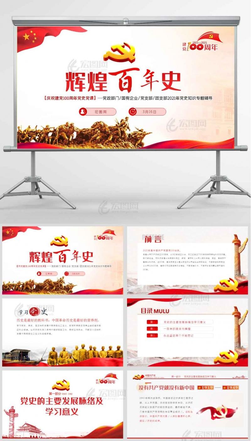 学习中国共产党的光辉历程建党百年党史党课学习稿件PPT