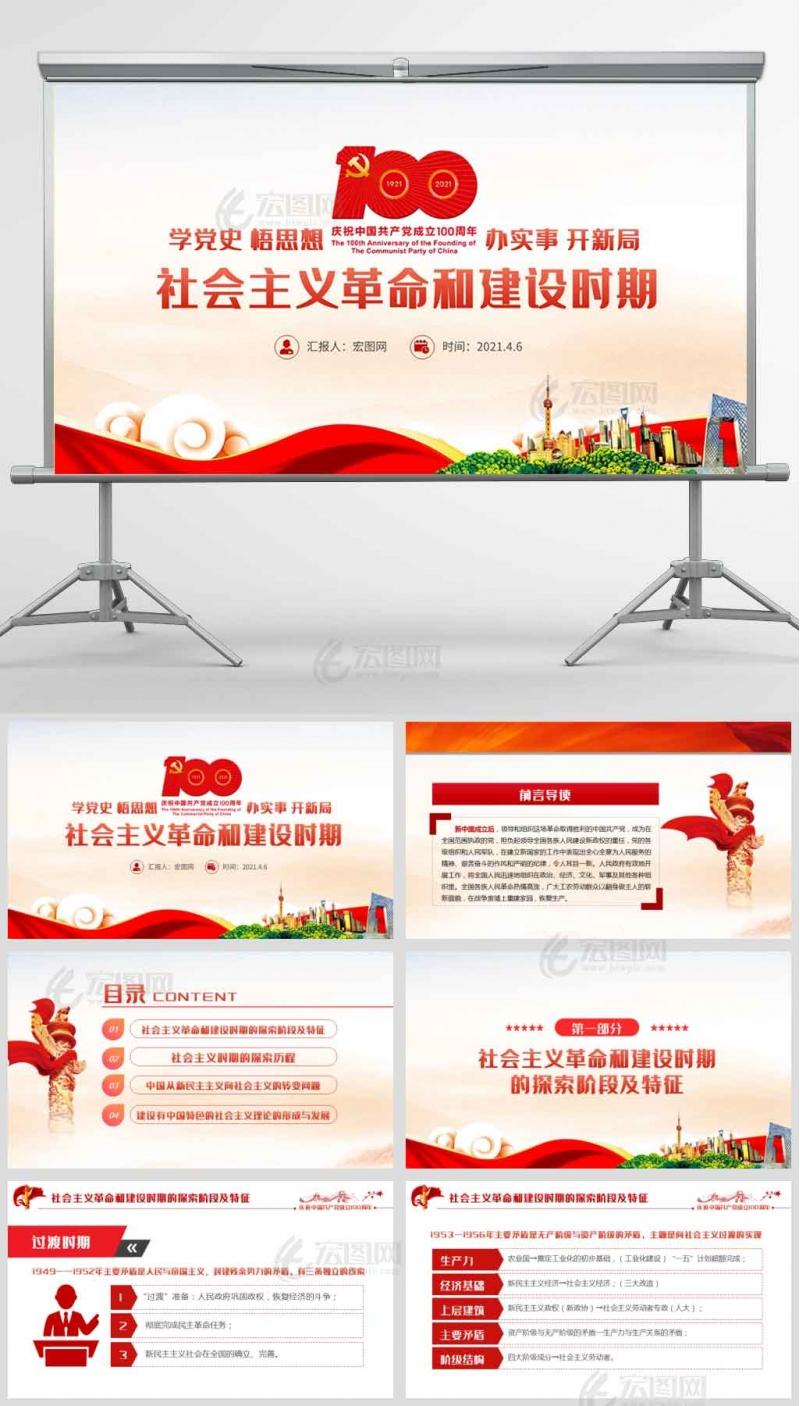 「党员党课培训PPT」社会主义革命和建设时期建党100周年党史课件PPT