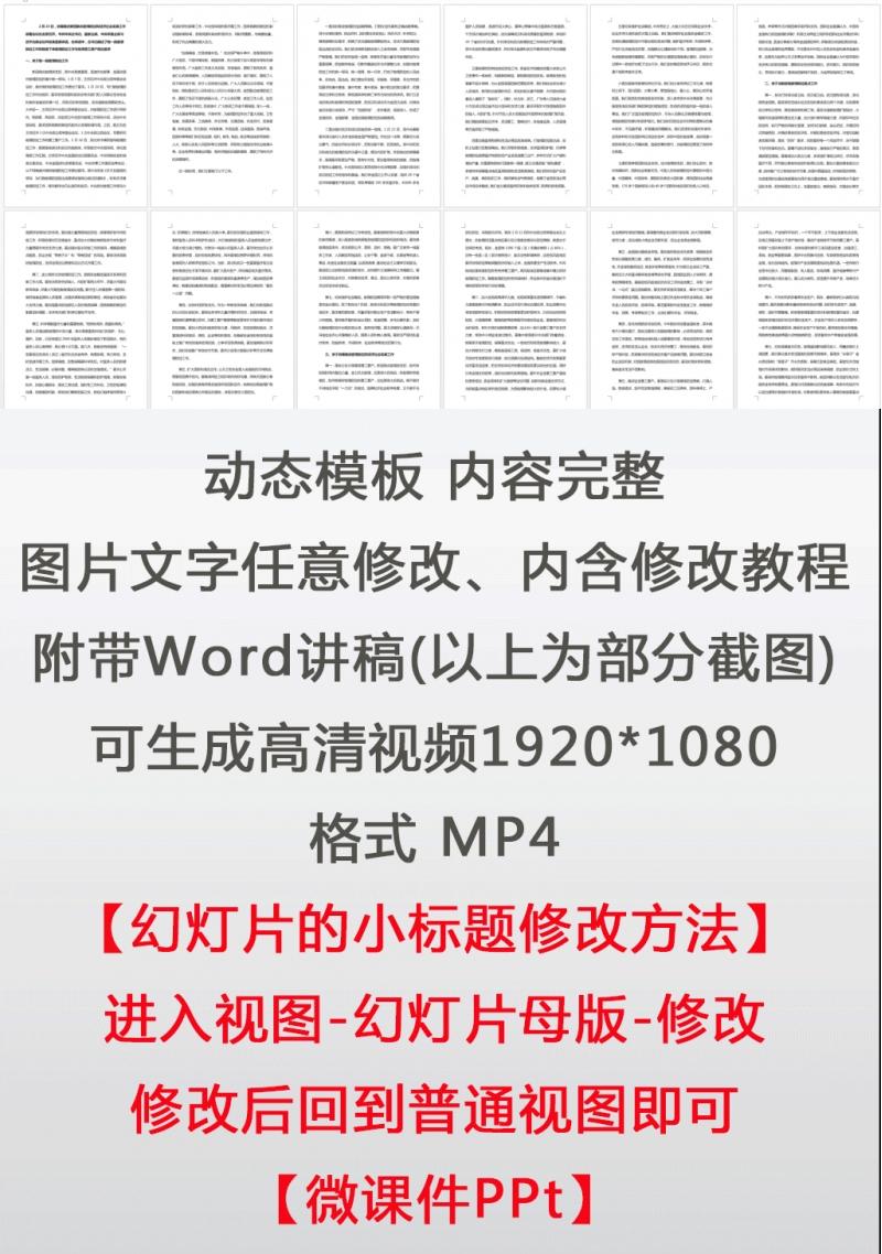 「重要讲话学习」疫情防控和经济社会发展工作ppt