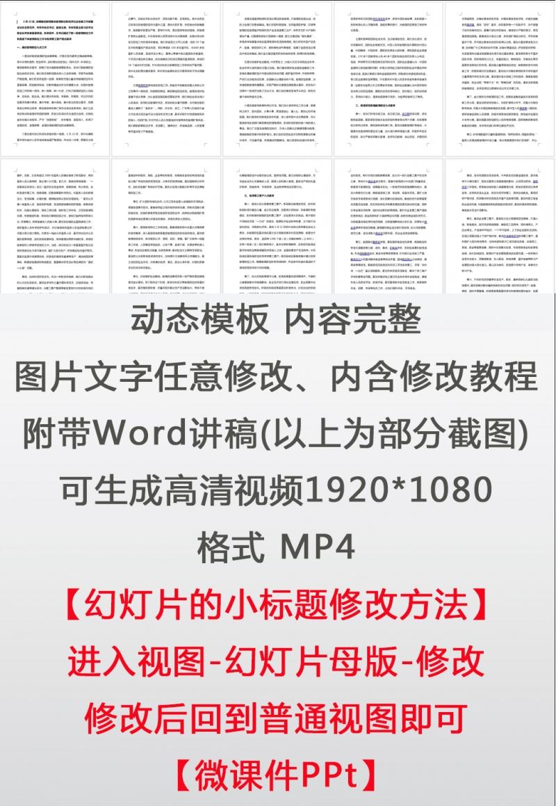 「新冠肺炎疫情防控」学习经济发展工作部署重要讲话ppt