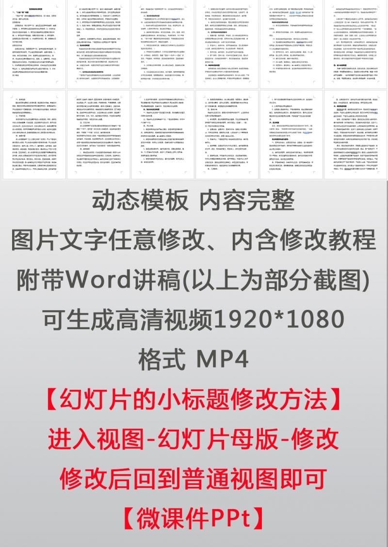「民主生活制度PPT」党的组织生活制度三会一课党课ppt