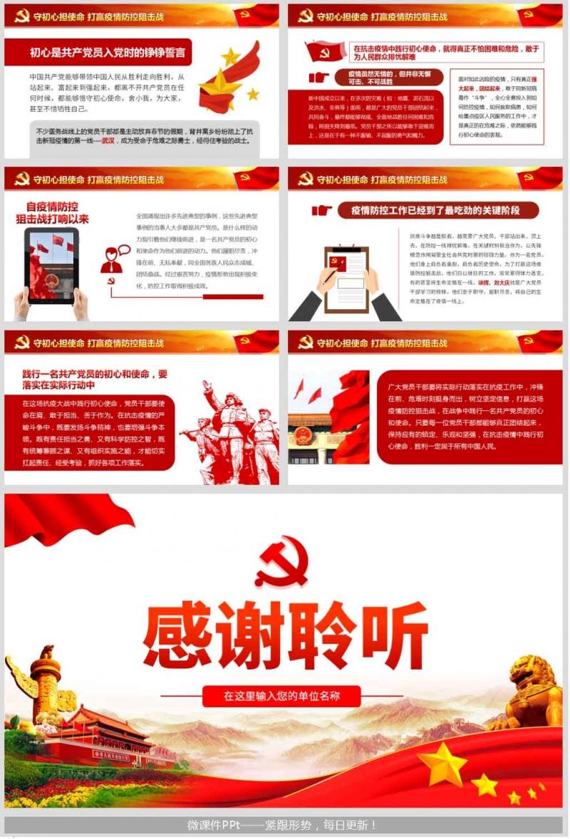 「微党课合格党员PPT」如何做好抗击疫情战场上的合格共产党员PPT