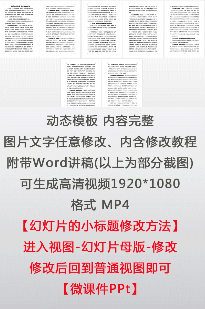 「微党课ppt」抗击疫情感悟中华力量强化使命担当ppt