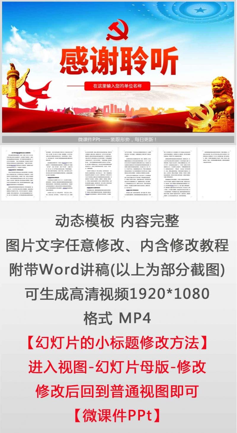 「疫情防控党课PPT」彰显中国特色社会主义制度优势PPT讲稿