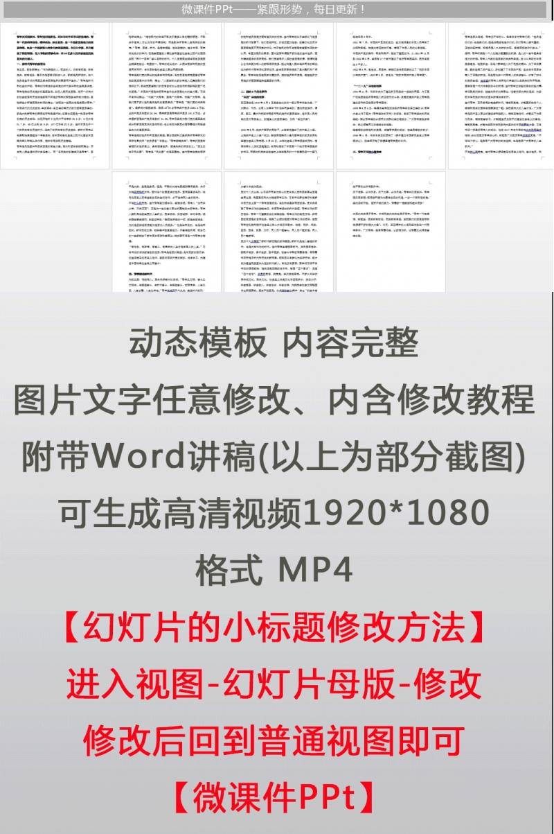 「共青团PPT」纪念五四运动101周年弘扬五四精神PPT及讲稿
