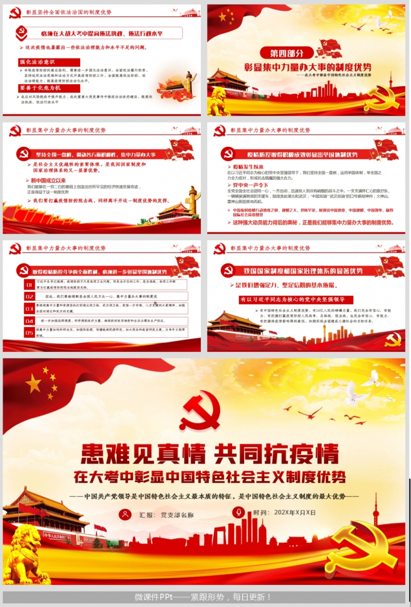 「患难见真情共同抗疫情」中国特色社会主义制度优势党课PPT